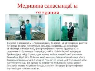 Медицина саласындағы радиация Қаскелең қаласындағы «Рентгенология» бөлімінің