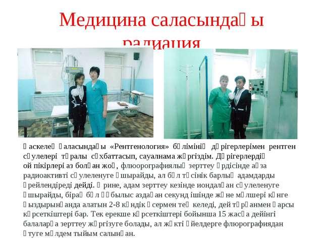 Медицина саласындағы радиация Қаскелең қаласындағы «Рентгенология» бөлімінің...