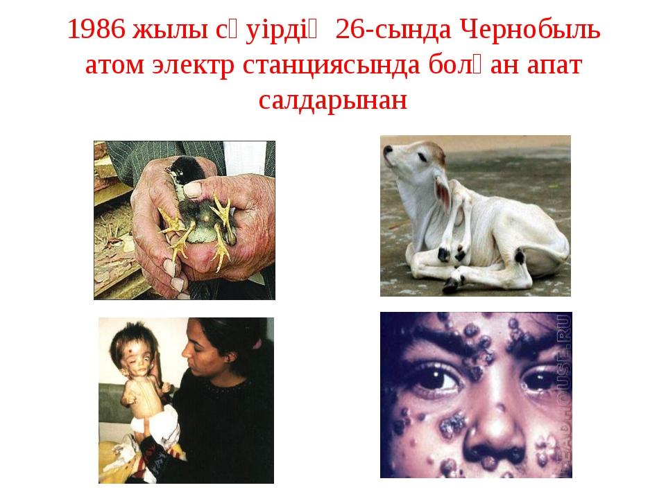 1986 жылы сәуірдің 26-сында Чернобыль атом электр станциясында болған апат са...