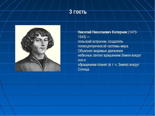 3 гость Николай Николаевич Коперник (1473-1543) — польский астроном, создател...