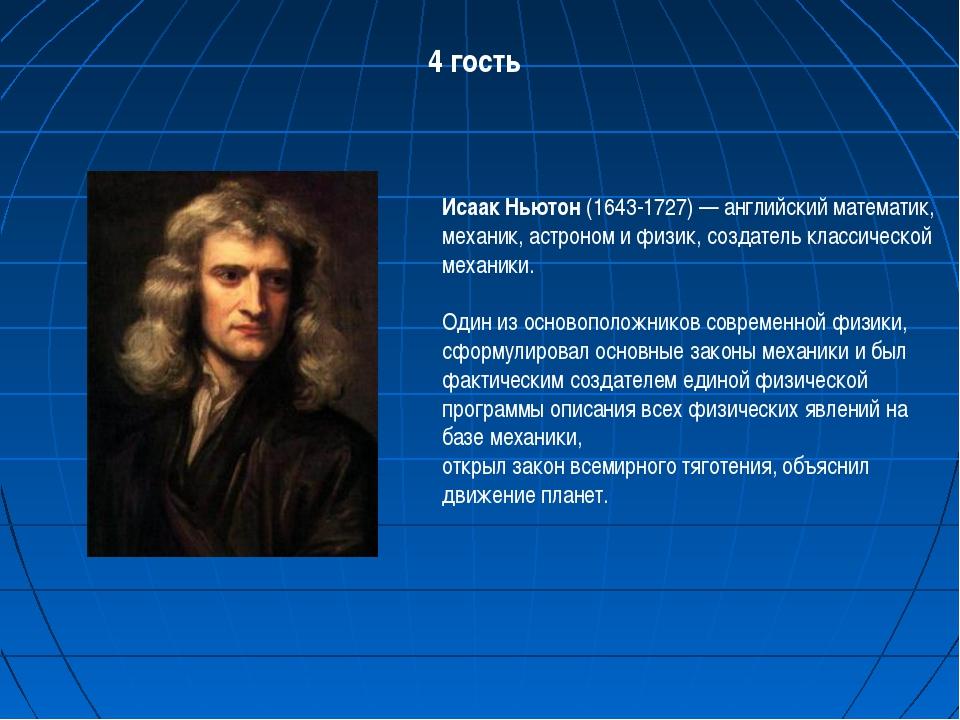 4 гость Исаак Ньютон (1643-1727) — английский математик, механик, астроном и...