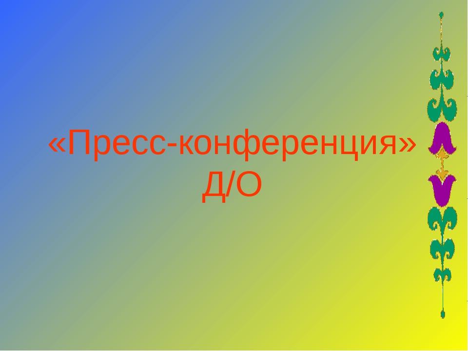 «Пресс-конференция» Д/О