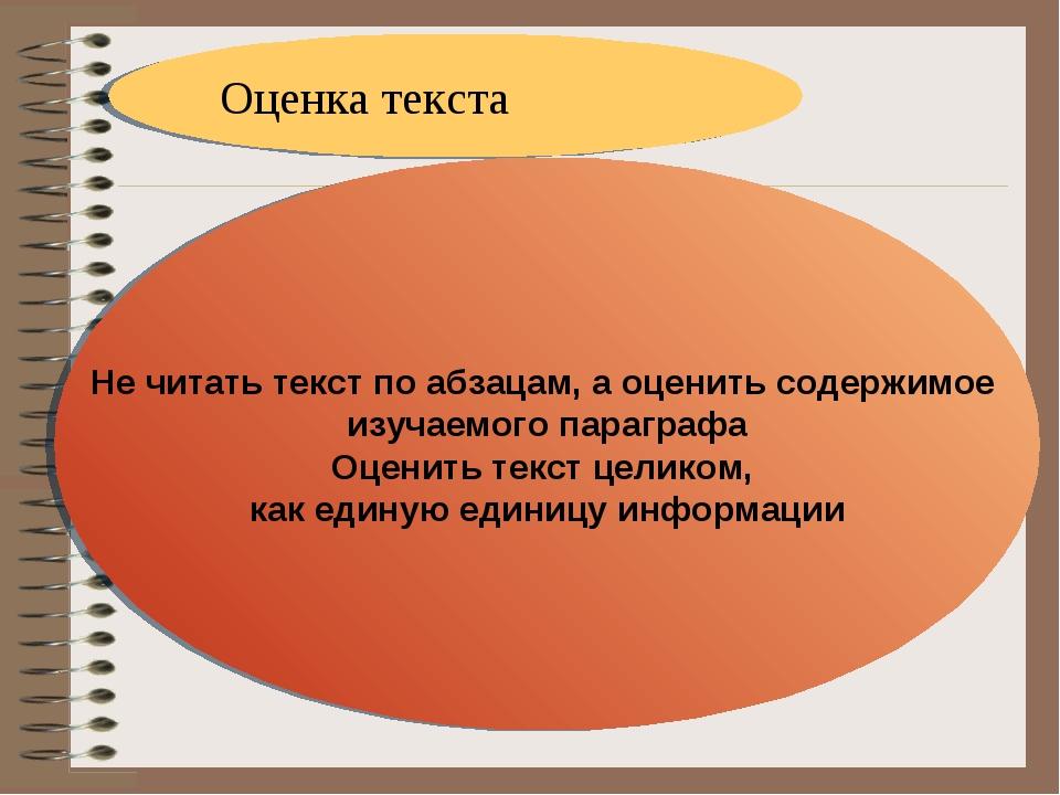 Оценка текста Не читать текст по абзацам, а оценить содержимое изучаемого пар...