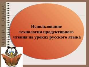 Использование технологии продуктивного чтения на уроках русского языка