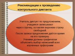 Рекомендации к проведению контрольного диктанта Учитель диктует по предложени
