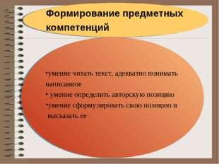 Формирование предметных компетенций умение читать текст, адекватно понимать н