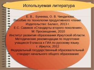 Используемая литература Е. В., Бунеева, О. В. Чиндилова: Пособие по технологи