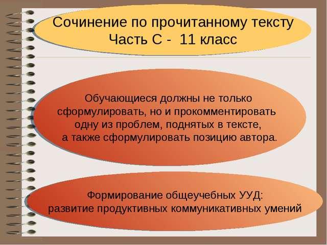 Сочинение по прочитанному тексту Часть С - 11 класс Формирование общеучебных...