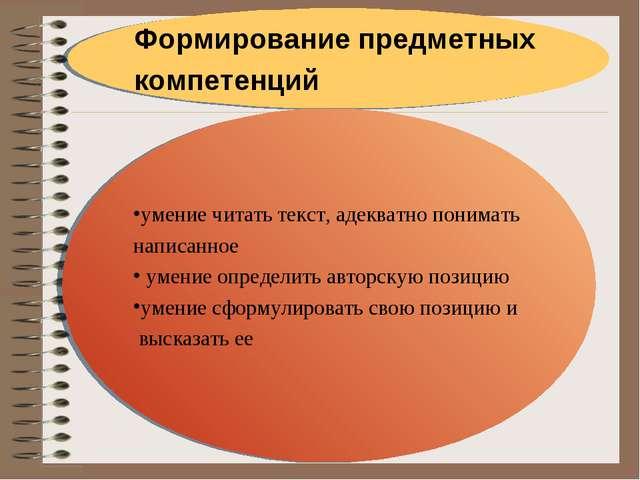 Формирование предметных компетенций умение читать текст, адекватно понимать н...