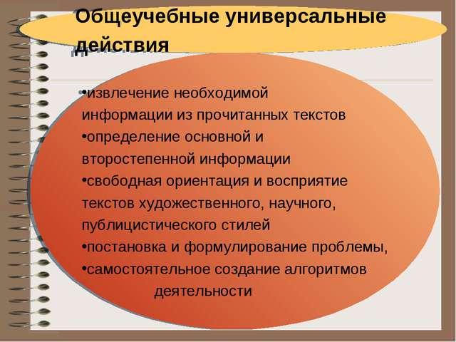 Общеучебные универсальные действия извлечение необходимой информации из прочи...