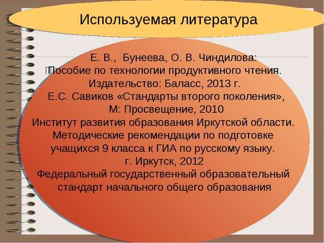 Используемая литература Е. В., Бунеева, О. В. Чиндилова: Пособие по технологи...