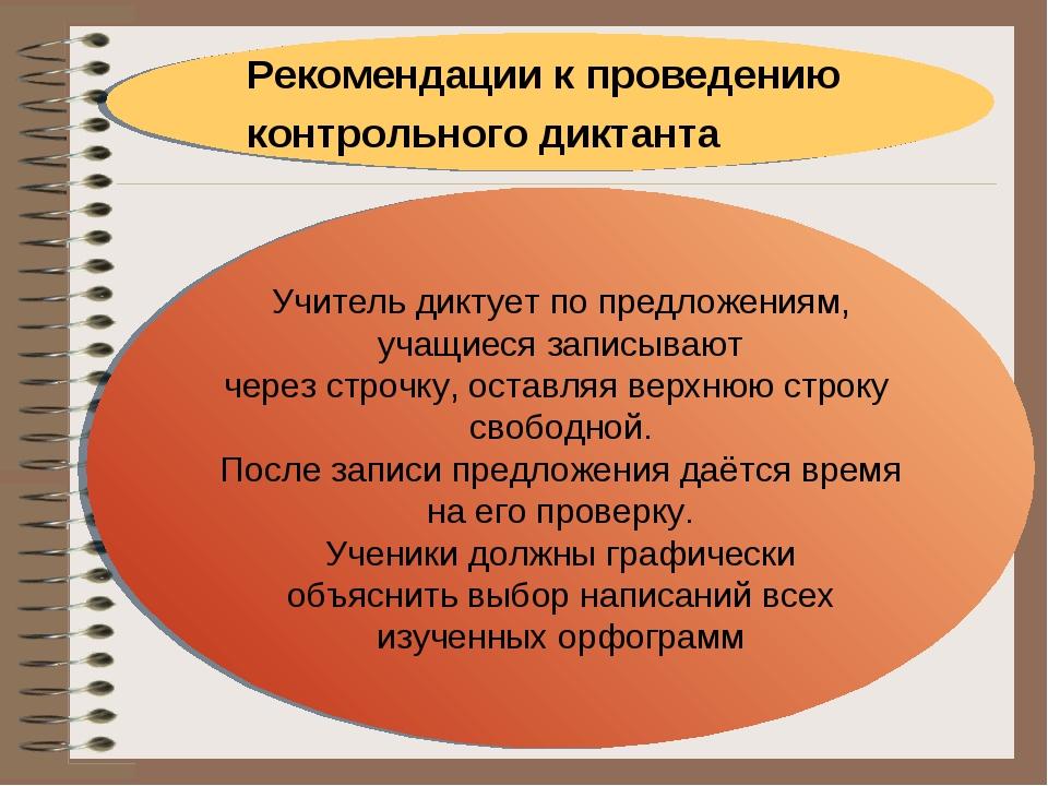 Рекомендации к проведению контрольного диктанта Учитель диктует по предложени...