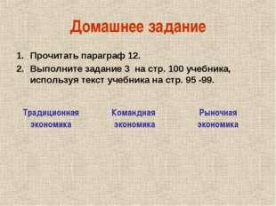 Домашнее задание Прочитать параграф 12. Выполните задание 3 на стр. 100 учебн
