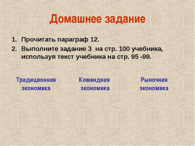 Домашнее задание Прочитать параграф 12. Выполните задание 3 на стр. 100 учебн...