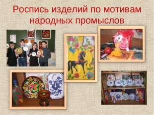 Роспись изделий по мотивам народных промыслов