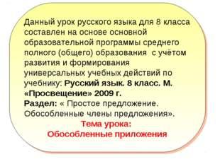 Данный урок русского языка для 8 класса составлен на основе основной образова