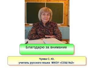 Благодарю за внимание Чуева С. Ю. учитель русского языка МКОУ «СОШ №2»