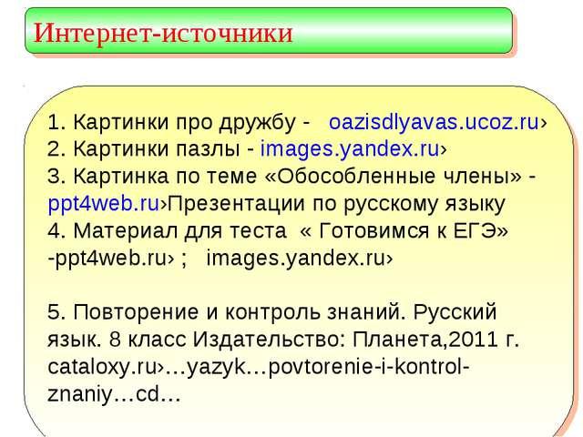 1. Картинки про дружбу - oazisdlyavas.ucoz.ru› 2. Картинки пазлы - images.yan...