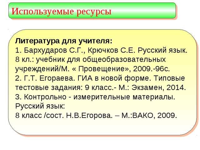 Литература для учителя: 1. Бархударов С.Г., Крючков С.Е. Русский язык. 8 кл.:...
