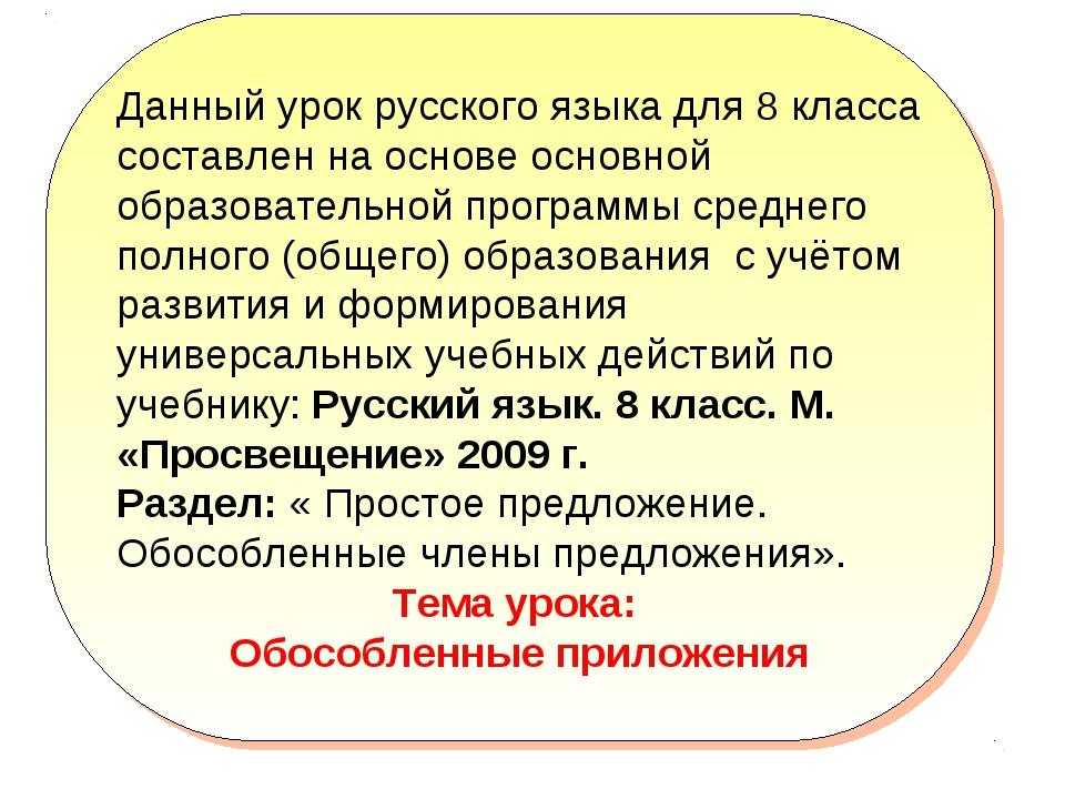 Данный урок русского языка для 8 класса составлен на основе основной образова...