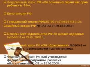 Федеральный закон РФ «Об основных гарантиях прав ребенка в РФ»; Конституция Р