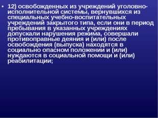 12) освобожденных из учреждений уголовно-исполнительной системы, вернувшихся