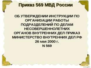 Приказ 569 МВД России ОБ УТВЕРЖДЕНИИ ИНСТРУКЦИИ ПО ОРГАНИЗАЦИИ РАБОТЫ ПОДРАЗД