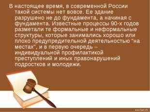 В настоящее время, в современной России такой системы нет вовсе. Ее здание ра