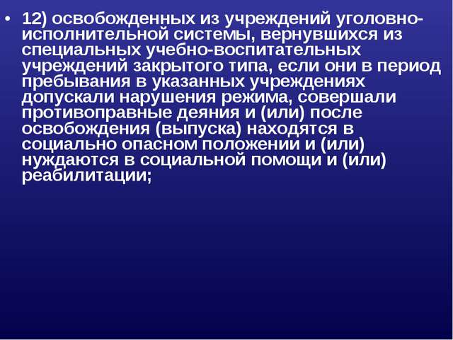 12) освобожденных из учреждений уголовно-исполнительной системы, вернувшихся...