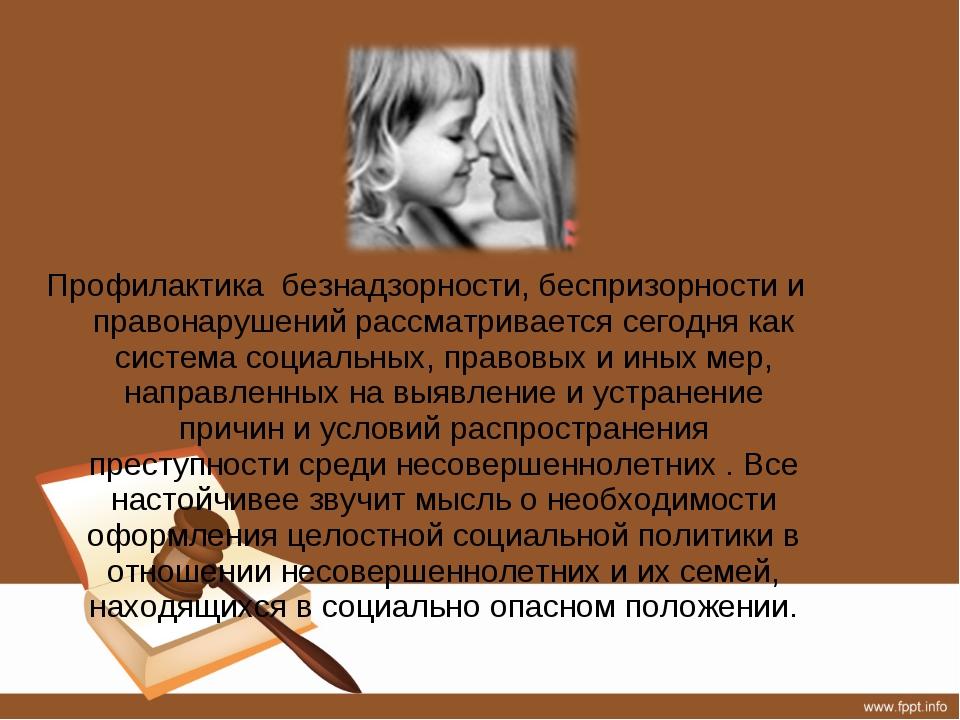 Профилактика безнадзорности, беспризорности и правонарушений рассматривается...
