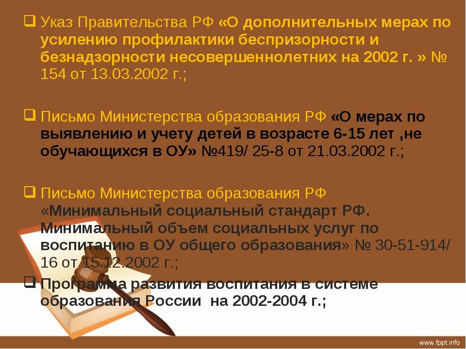 Указ Правительства РФ «О дополнительных мерах по усилению профилактики беспри...
