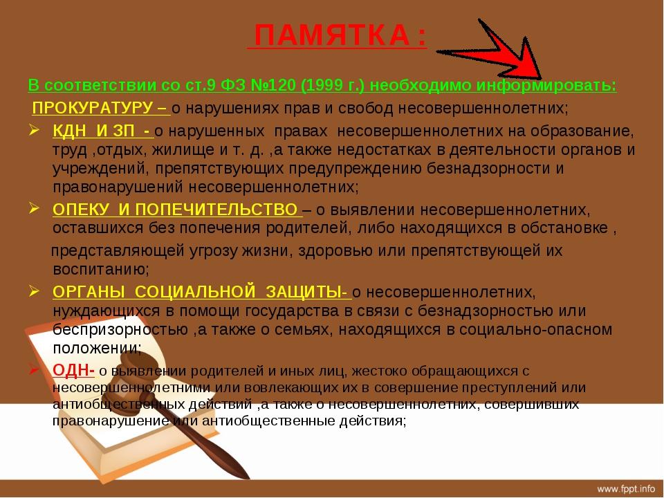 ПАМЯТКА :  В соответствии со ст.9 ФЗ №120 (1999 г.) необходимо информироват...