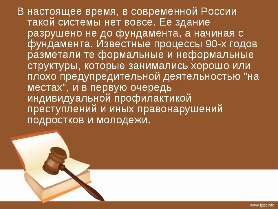 В настоящее время, в современной России такой системы нет вовсе. Ее здание ра...