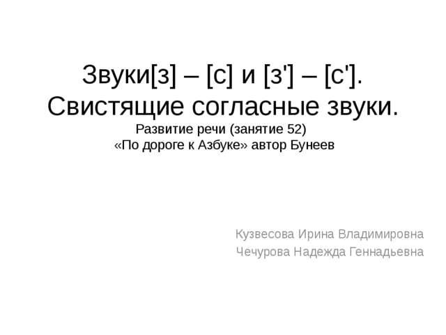 Звуки[з] – [с] и [з'] – [с']. Свистящие согласные звуки. Развитие речи (заня...