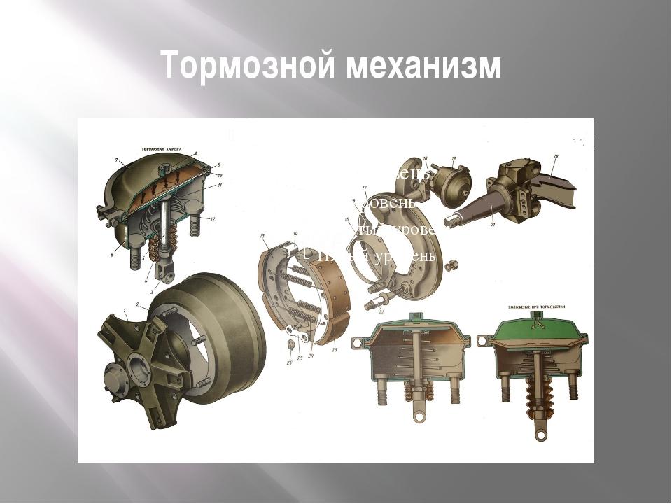 Тормозной механизм