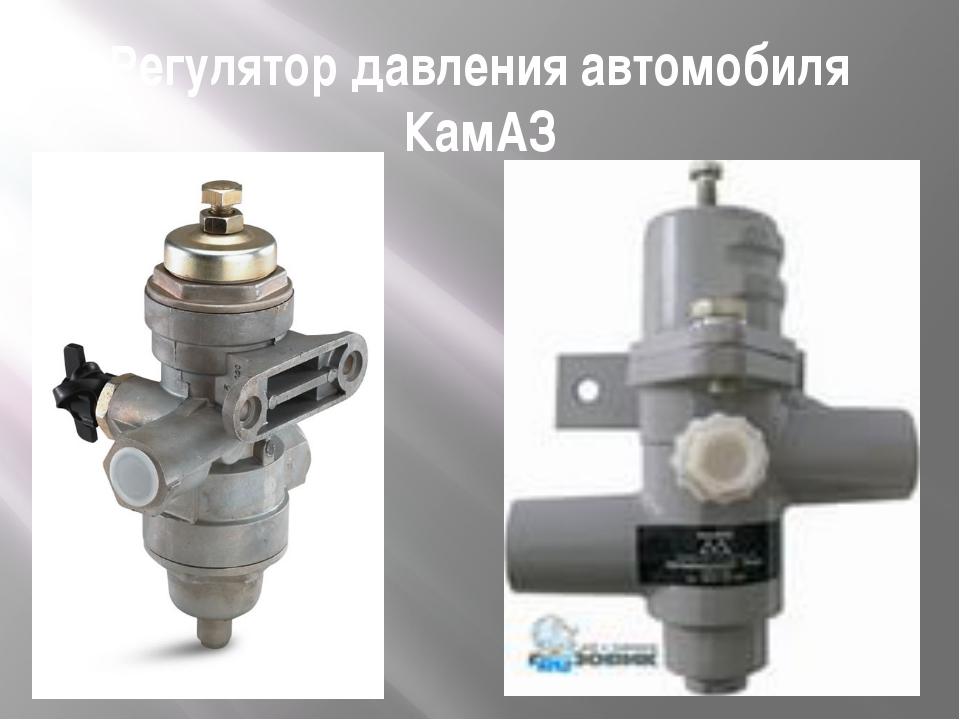 Регулятор давления автомобиля КамАЗ