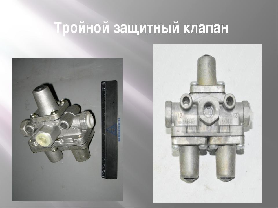 Тройной защитный клапан