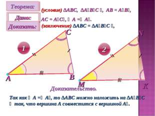 Теорема: (условие) ∆АВC, ∆А₁В₁С ₁, АВ = А₁В₁, АС = А₁С₁, ∠А =∠А₁. (заключение