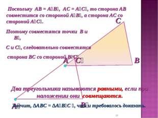 * Два треугольника называются равными, если при наложении они совмещаются. А