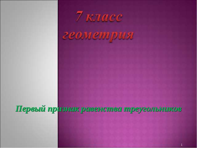 * Первый признак равенства треугольников www.konspekturoka.ru