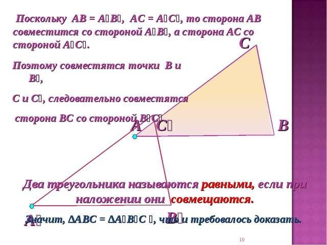 * Два треугольника называются равными, если при наложении они совмещаются. А...