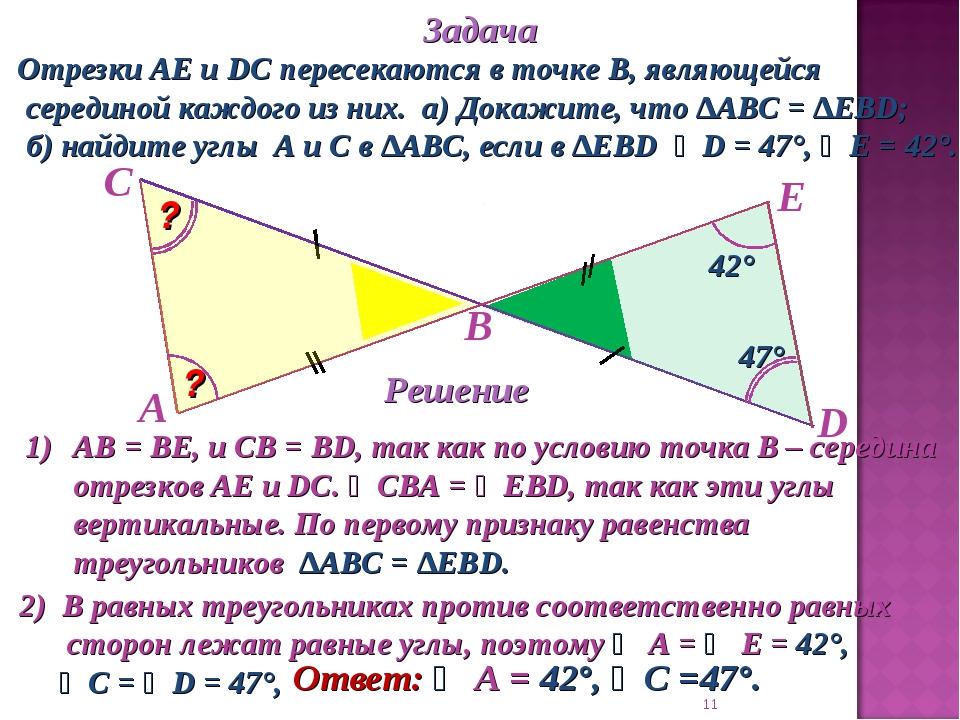 * Задача Отрезки АЕ и DC пересекаются в точке В, являющейся серединой каждого...