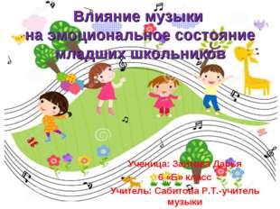 Влияние музыки на эмоциональное состояние младших школьников Ученица: Заитова