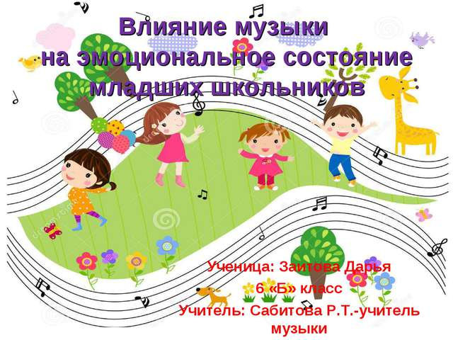 Влияние музыки на эмоциональное состояние младших школьников Ученица: Заитова...