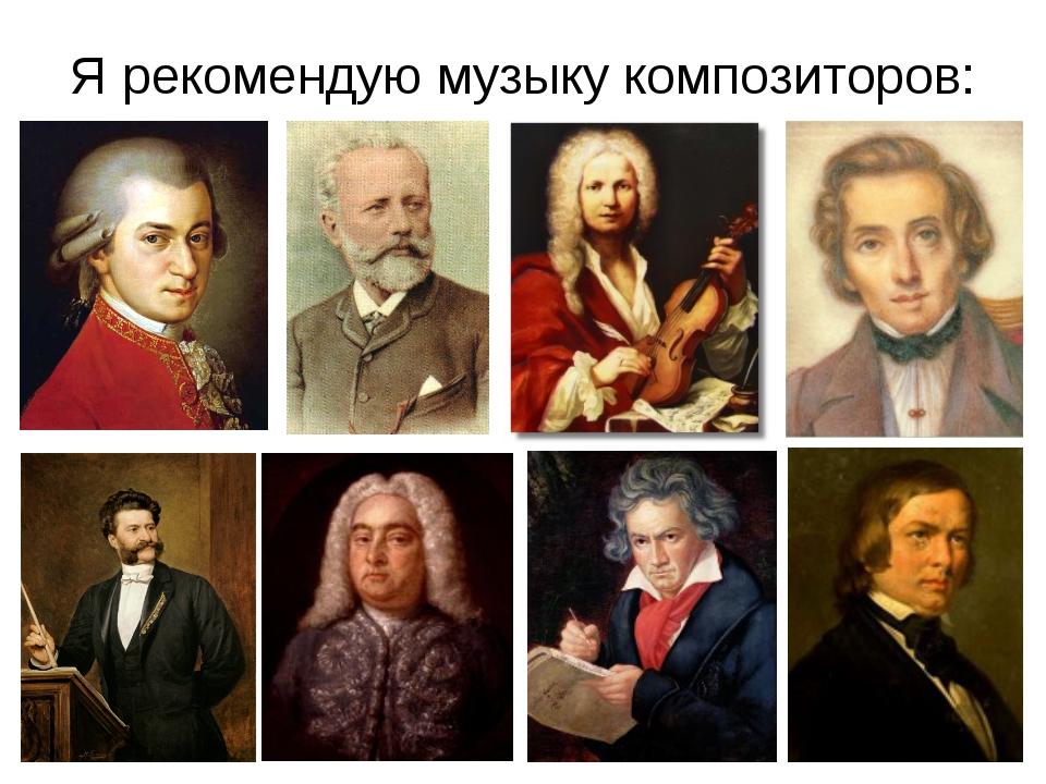 Я рекомендую музыку композиторов:
