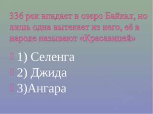 1) Селенга 2) Джида 3)Ангара