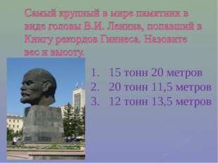 15 тонн 20 метров 20 тонн 11,5 метров 12 тонн 13,5 метров