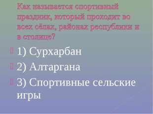 1) Сурхарбан 2) Алтаргана 3) Спортивные сельские игры