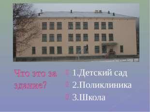 1.Детский сад 2.Поликлиника 3.Школа