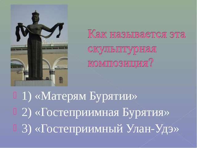 1) «Матерям Бурятии» 2) «Гостеприимная Бурятия» 3) «Гостеприимный Улан-Удэ»